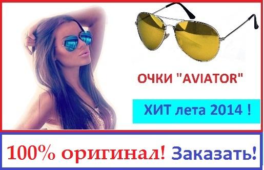 Солнечные очки Авиаторы фото