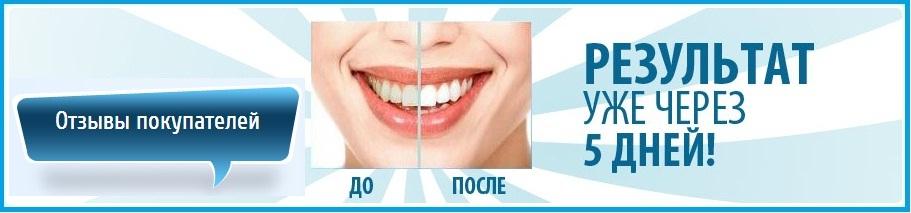 способ отбелить зубы